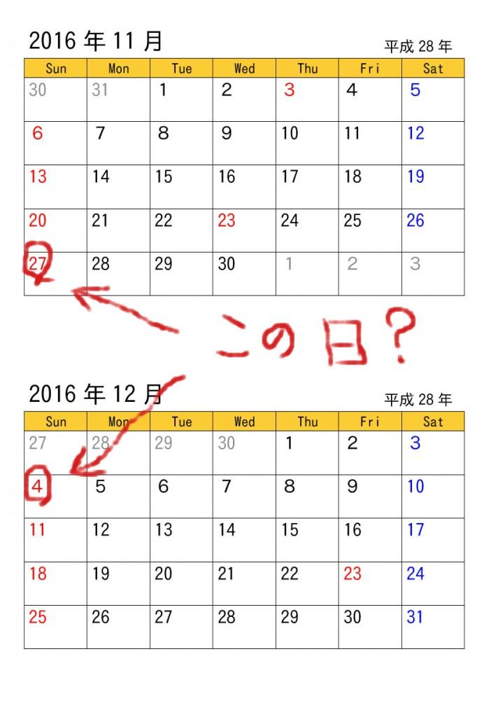 calendar2016-02-6_2